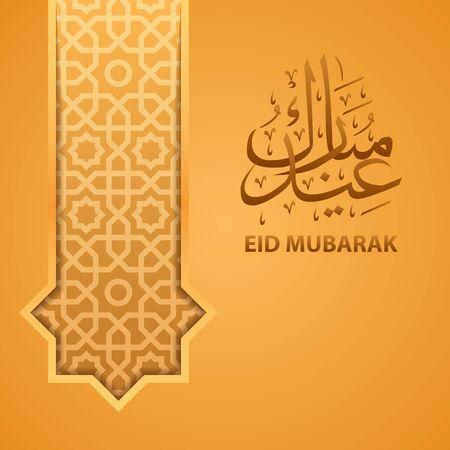 Eid Mubarak. Congratulatory banner. Geometric pattern with islamic star.