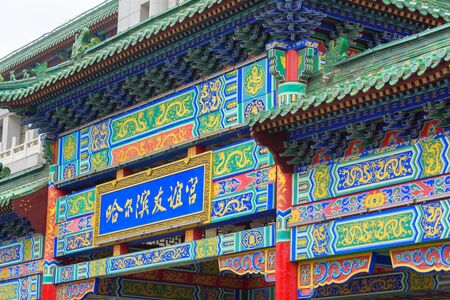 Harbin, Heilongjiang, China - September 2018: Facade of a Chinese building. House china Editöryel