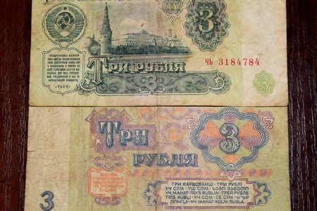 former years: Three rubles. Old money USSR