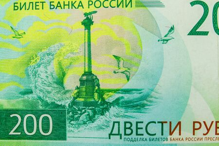 Macro shot of 200 russian rubles banknote