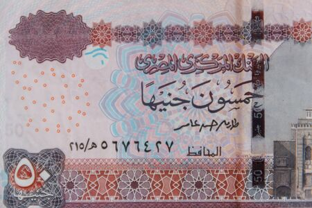 Macro shot of fifty egyptian pounds bill 写真素材 - 134931930