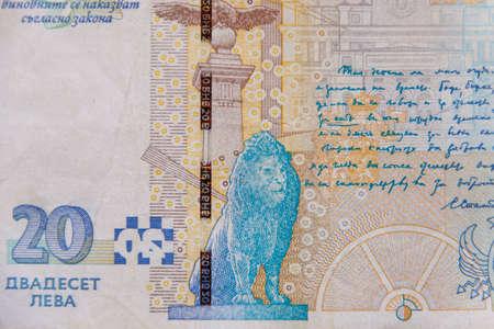 Macro shot of the bulgarian twenty levs banknote