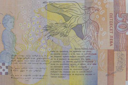 Macro shot of the bulgarian fifty levs banknote