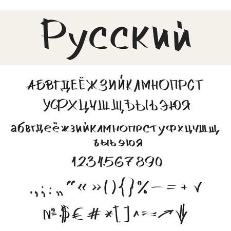 Calligraphy Russian font and numbers, drawn alphabet