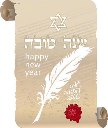 old and new: Rosh Hashanah (new year) greeting card Vector