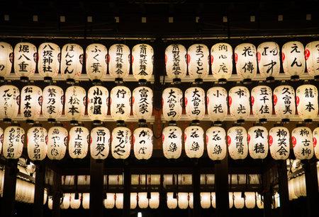 Japanese lanterns in Kyoto