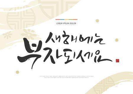 Seollal (Korean New Year) greeting card vector illustration. Korean handwritten calligraphy. New Year's Day greeting. Korean Translation: