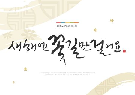 Seollal (Korean New Year) greeting card vector illustration. Korean handwritten calligraphy. New Years Day greeting. Korean Translation: I wish you all the best in the New Year! Red hieroglyphic stamp meaning Blessing or Happiness.