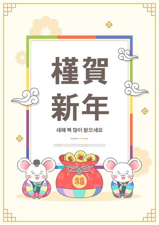 New Year illustration  New Years Day greeting  Happy New Year