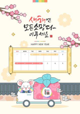 New Year illustration  Korean handwritten calligraphy  New Years Day greeting  Happy New Year