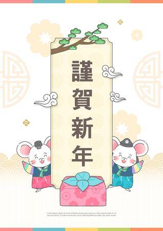 New Year illustration / New Year's Day greeting / Happy New Year / Korean Translation: