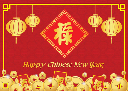 happy Chinese new year card is  lanterns ,Gold coins money ,Reward and chiness word is mean prosperity