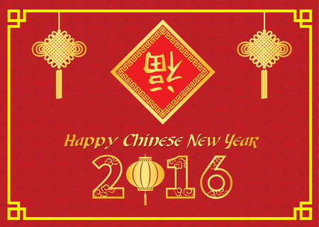 chiness: happy Chinese new year 2016 card is  lanterns ,Lucky Rope and chiness word is mean happiness Illustration