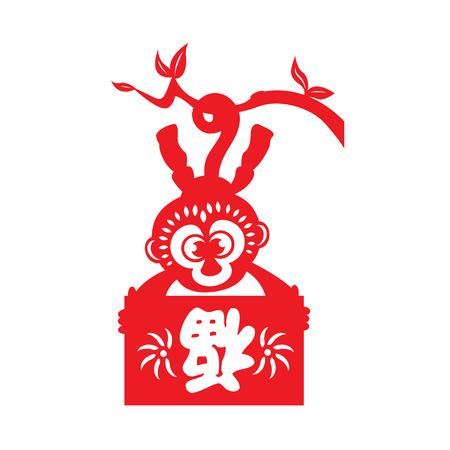 flores chinas: Papel rojo cortado un mono del zodiaco símbolos holding palabra china significa la felicidad Vectores