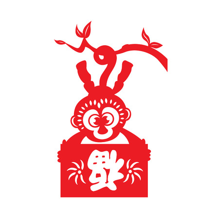 fortune flower: Red paper cut a monkey zodiac symbols holding Chinese word mean happiness