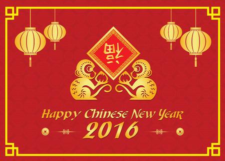 frohes neues Jahr 2016-Karte ist Laternen, Gold Affen, Pfirsich und chiness Wort bedeutet Glücklich Illustration
