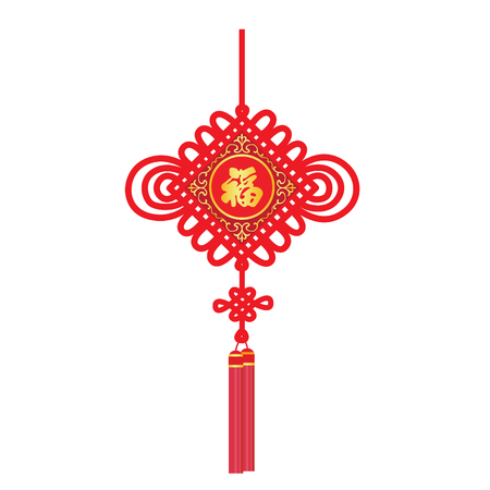 knot: china knot for  Happy new year Word chinese mean happiness Illustration