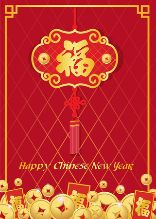 happy Chinese new year card is  china knot , gold money and Chinese word mean Happiness
