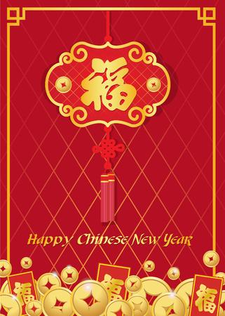 prosperidad: tarjeta de feliz año nuevo chino es nudo de China, el dinero y el oro palabra china significa la felicidad Vectores