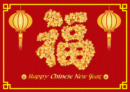 chinese new year card: Happy chinese new year card with lanterns and gold flower china word is mean happiness
