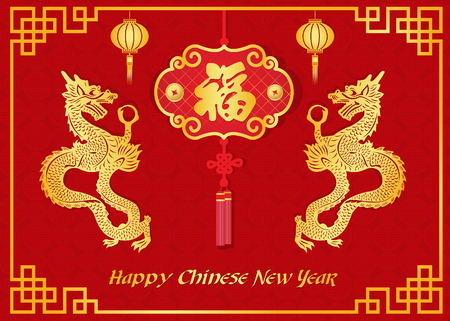 chiness: Happy Chinese new year card is Gold dragon  and  china knot is chiness word mean happness