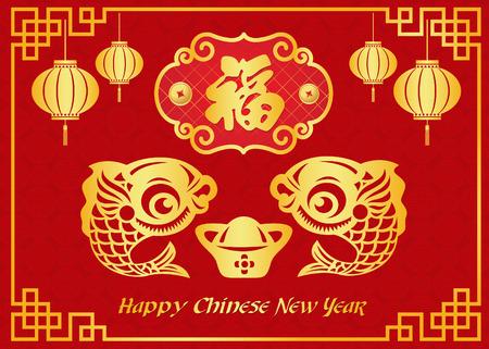 Chinoise heureuse nouvelle carte de l'année est la monnaie d'or, poissons d'or et mot chinois Bonheur signifie