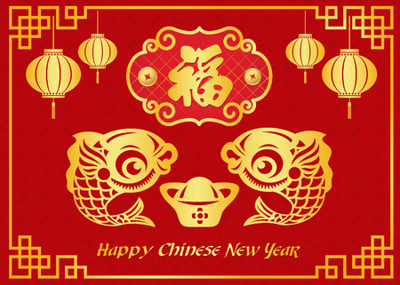 Tarjeta del Año Nuevo chino feliz es moneda de oro, pez dorado y la palabra china significa la felicidad