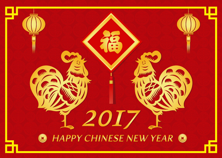 animal character: Happy Chinese new year 2017 card is  lanterns , 2 Gold Chicken and  china knot is chiness word mean happiness Illustration