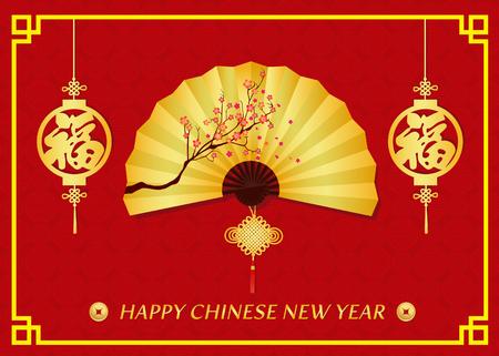 nudos: Tarjeta del Año Nuevo chino feliz es fan oriental oro papel plegado y China nudo y palabra china significa la felicidad