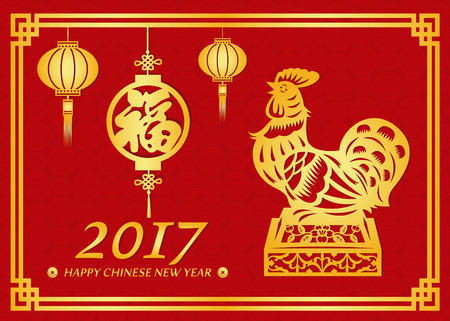 flores chinas: Chino feliz tarjeta de año nuevo 2017 es linternas, Oro pollo y la palabra china significa la felicidad Vectores