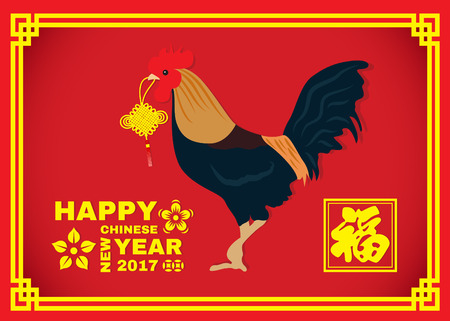 happy chinese new year 2017 card is chicken and chinese word royalty free cliparts vectors and stock illustration image 52220163