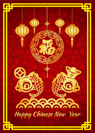 auspicious sign: Happy Chinese new year card is  gold money and gold fish on water and Chinese word mean Happiness Illustration