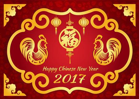 Chino feliz tarjeta de año nuevo 2017 es linternas, 2 de oro de pollo y palabra china significa la felicidad