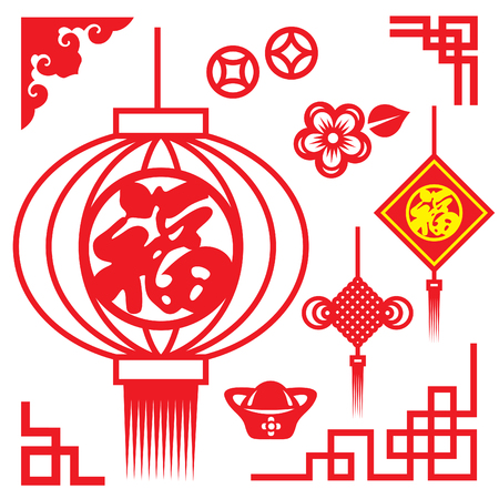 auspicious sign: Lanterns frame conner flower money coin china and china knot and Chinese word mean happiness Illustration