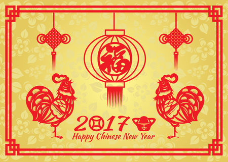 red happiness: Happy Chinese new year 2017 card is Chinese word mean happiness in lanterns ,knot money and Chicken red paper cut