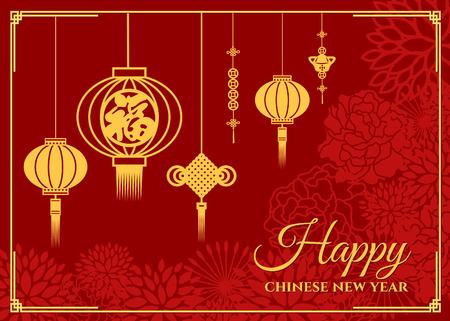 Chinoise heureuse nouvelle carte de l'année est mot chinois signifie le bonheur dans les lanternes et la porcelaine noeud, pièce de monnaie et de l'argent sur fond floral