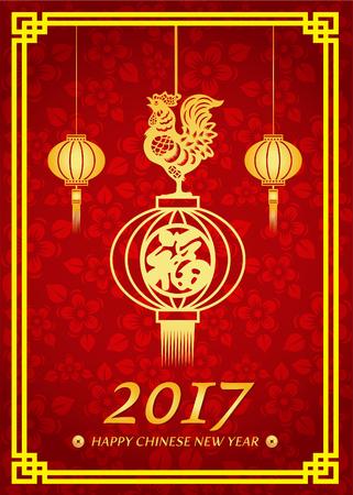 동물: 행복 한 중국 새 해 2017 카드는 등불에 골드 치킨과 중국어 단어 행복을 의미