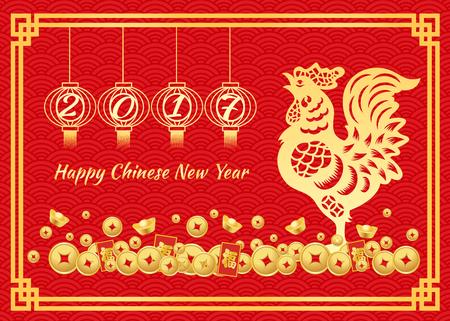 flores chinas: Chino feliz tarjeta de año nuevo 2017 es el número de años en linternas, dinero Oro Chicken Gold y la palabra china significa la felicidad Vectores