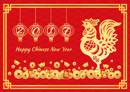 happy new year banner: Happy Chinese new year 2017 card is number of year in lanterns  , Gold Chicken Gold money and Chinese word mean happiness Illustration