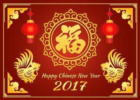 Frohes neues Jahr 2017 Karte Laternen, Huhn Bantam und chinesische Wort bedeutet Glück