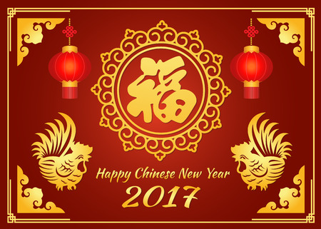 happy new year banner: Happy Chinese new year 2017 card is  lanterns , Chicken bantam and Chinese word mean happiness