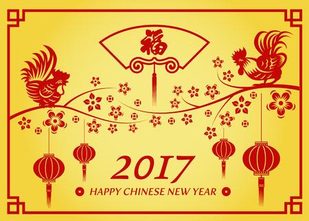 Frohes neues Jahr 2017 Karte Laternen und Huhn auf Baumblume und chinesische Wort bedeuten Glück