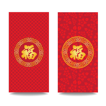 Ang Pao template (Happiness chinese word in gold circle) for chinese festival