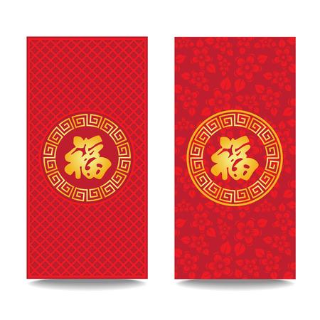 Ang Pao-Vorlage (Glück-chinesisches Wort in Gold Kreis) für chinesisches Fest Standard-Bild - 61615591
