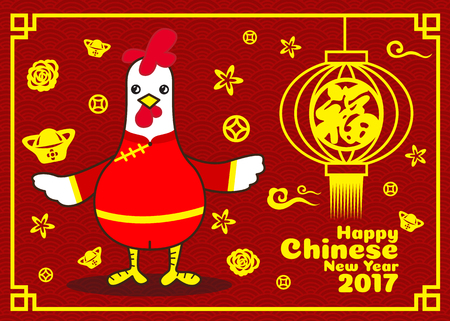 chinese dress: Happy Chinese new year 2017 card is Chicken cartoon in red Cheongsam dress and lanterns(Chinese word mean happiness)