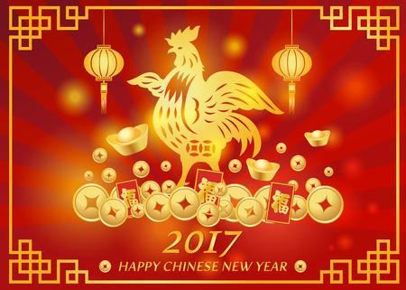 alegria: Chino feliz tarjeta de año nuevo 2017 es linternas, papel cortado de oro del pollo y el dinero del oro y la palabra china en Ang Pao significan la felicidad Vectores