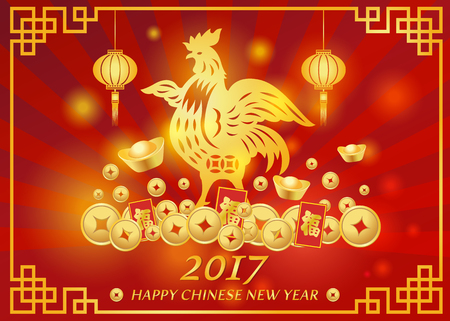 china art: Happy Chinese new year 2017 card is  lanterns ,Gold paper cut  Chicken and gold money and Chinese word in Ang Pao mean happiness