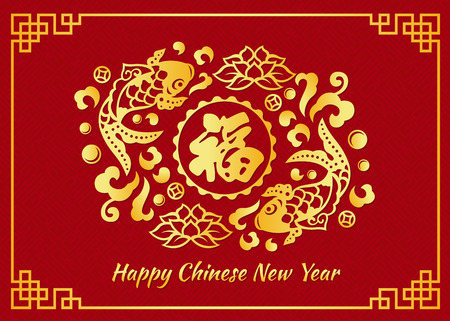 Happy Chinese new year card is gold Chinese word mean Happiness in gold fish and lotus circle vector design Иллюстрация