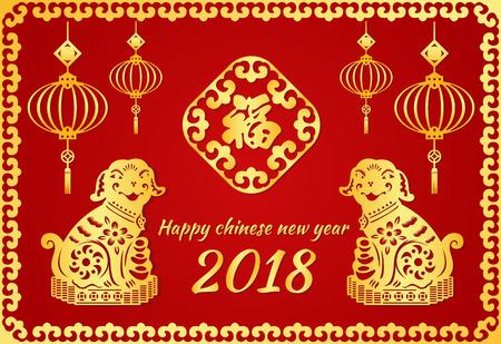 Gelukkig Chinees Nieuwjaar 2018 kaart is lantaarns, 2 Gouden hond en Chinees woord gemeen geluk