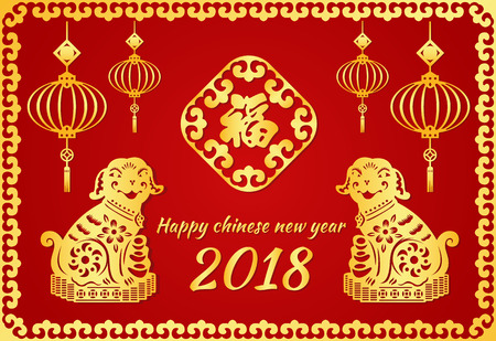chinese word: Happy Chinese new year 2018 card is  lanterns , 2 Gold dog and  Chinese word mean happiness